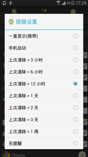 【免費工具App】清理优化大师-APP點子