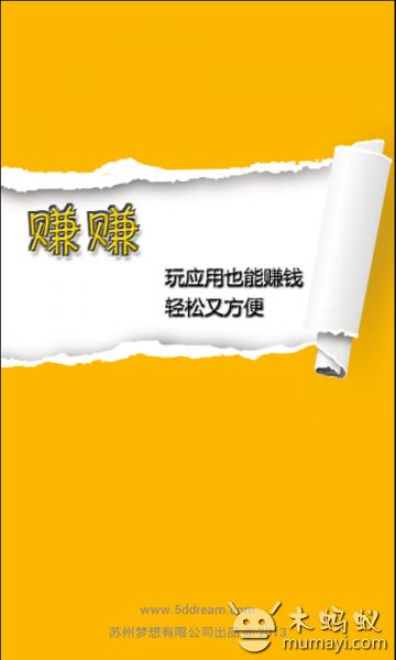 邱小新の博客實驗: Android 賺錢APP系列(八) 愛免費- OFFERME2
