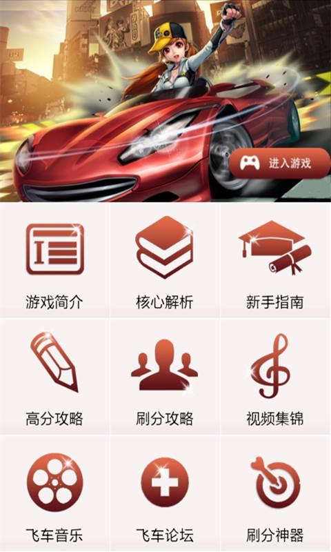 玩模擬App|天天飞车攻略免費|APP試玩