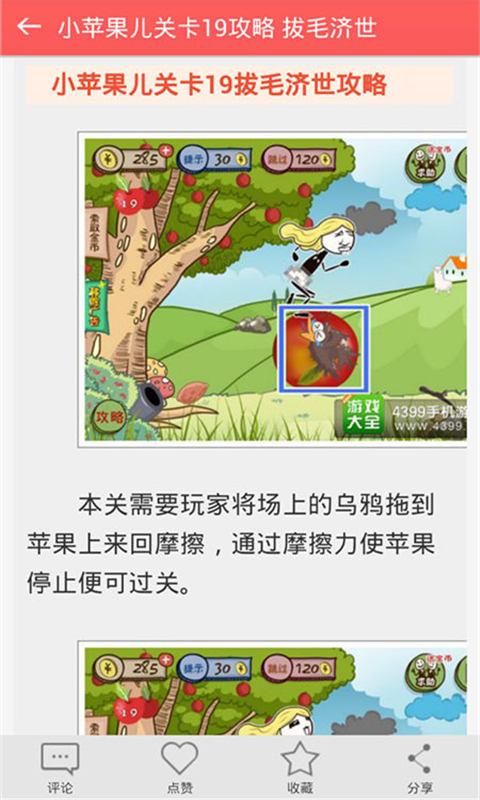 玩模擬App|小苹果最新攻略免費|APP試玩