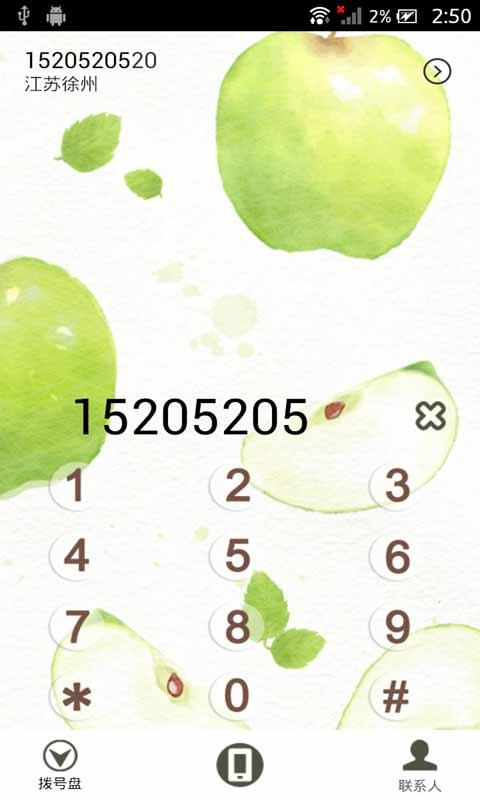 青青小苹果-点心主题壁纸美化-应用截图