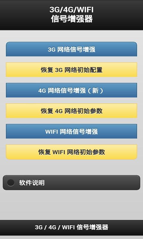 3G WIFI信号增强器