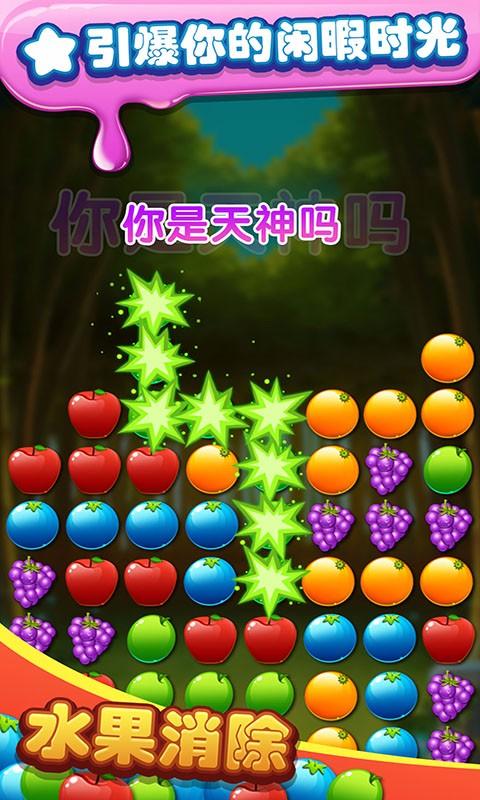 水果消除-应用截图