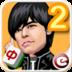 超級大明星麻將2 棋類遊戲 App LOGO-APP試玩