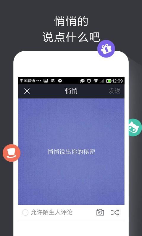 【免費社交App】悄悄-APP點子