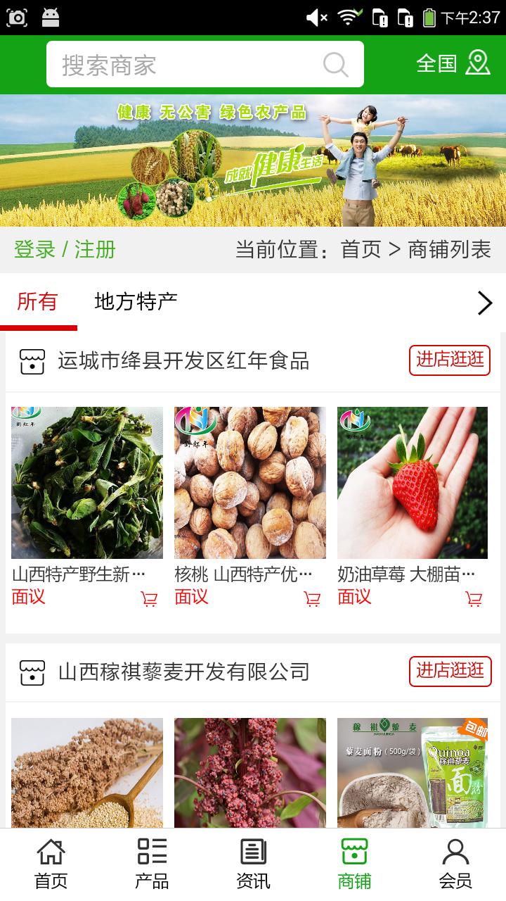 山西农产品平台-应用截图