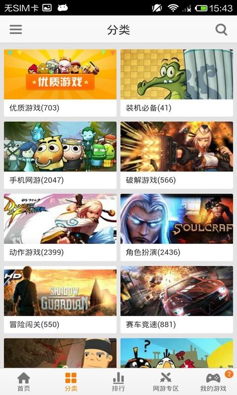 【免費模擬App】UC游戏中心-APP點子
