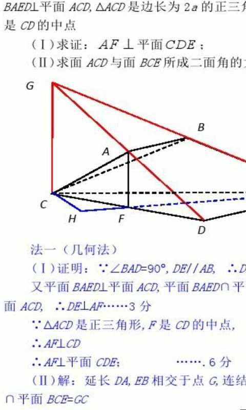 【免費生產應用App】高考数学冲刺模拟卷2014-APP點子