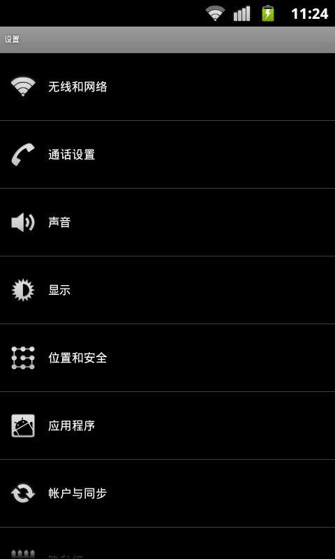 手机系统字体大小设置