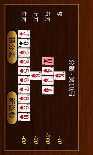 玩免費棋類遊戲APP|下載拱猪 app不用錢|硬是要APP