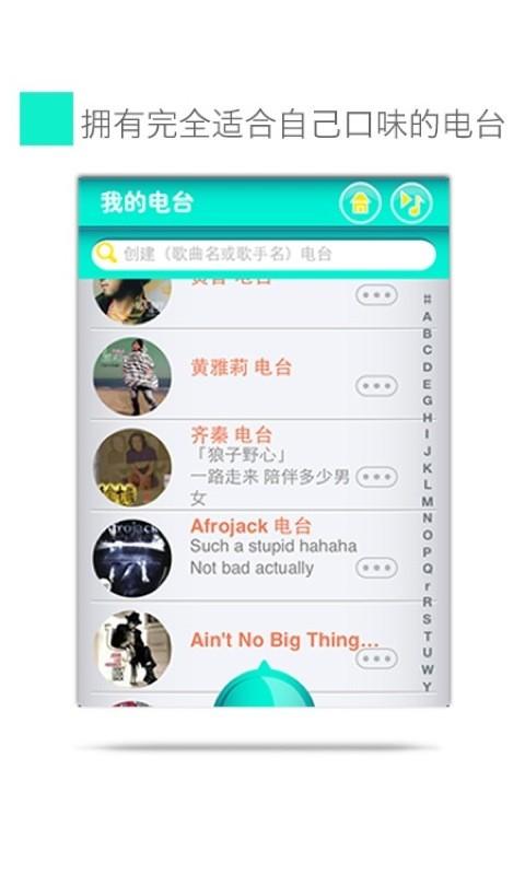 云 · FM-应用截图