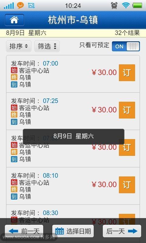 免費旅遊App|畅途汽车票|阿達玩APP
