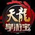 天龙八部掌游宝 模擬 LOGO-玩APPs