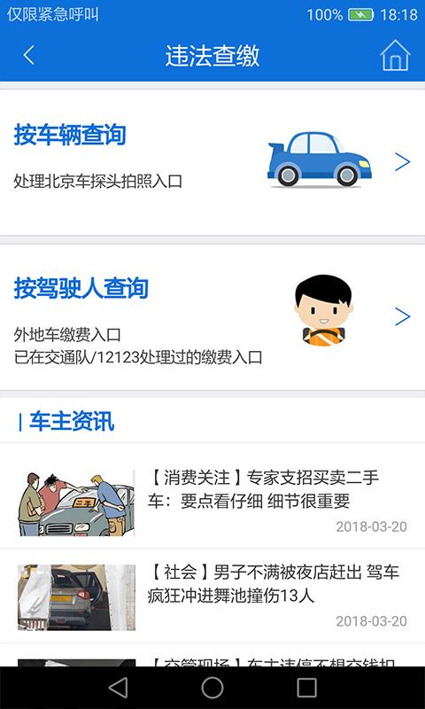 北京交警-应用截图