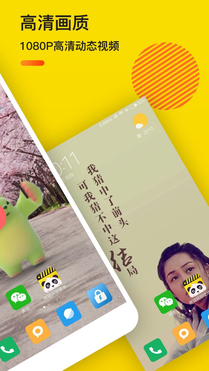 熊猫视频壁纸-应用截图