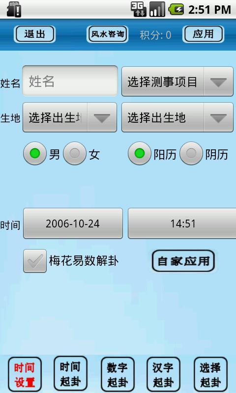 周易六爻排盘 生活 App-癮科技App