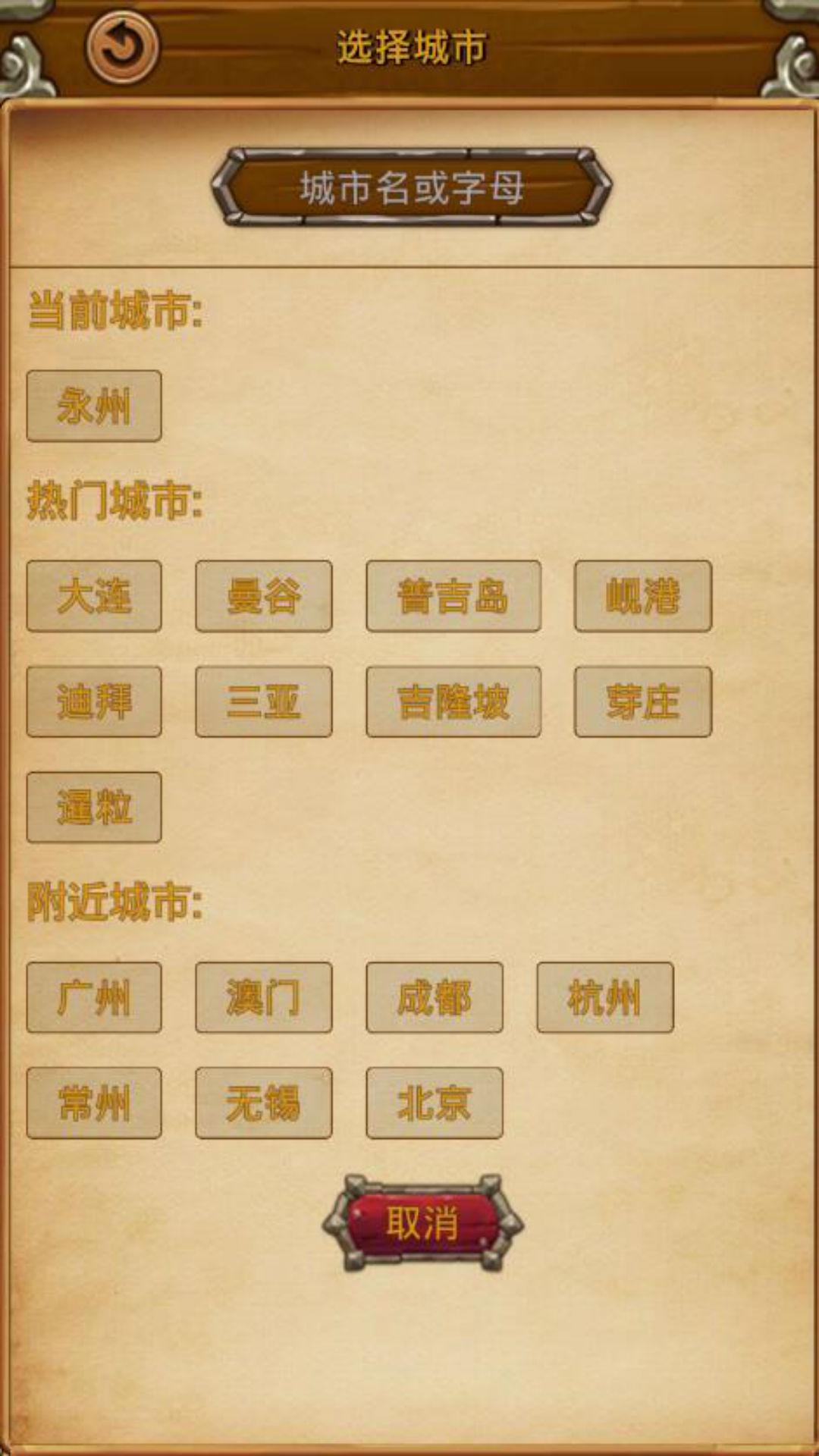 爱拼机-应用截图