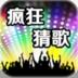 疯狂猜歌(豪华版) 工具 App LOGO-APP試玩
