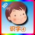 幼儿识字4 生產應用 App LOGO-APP試玩