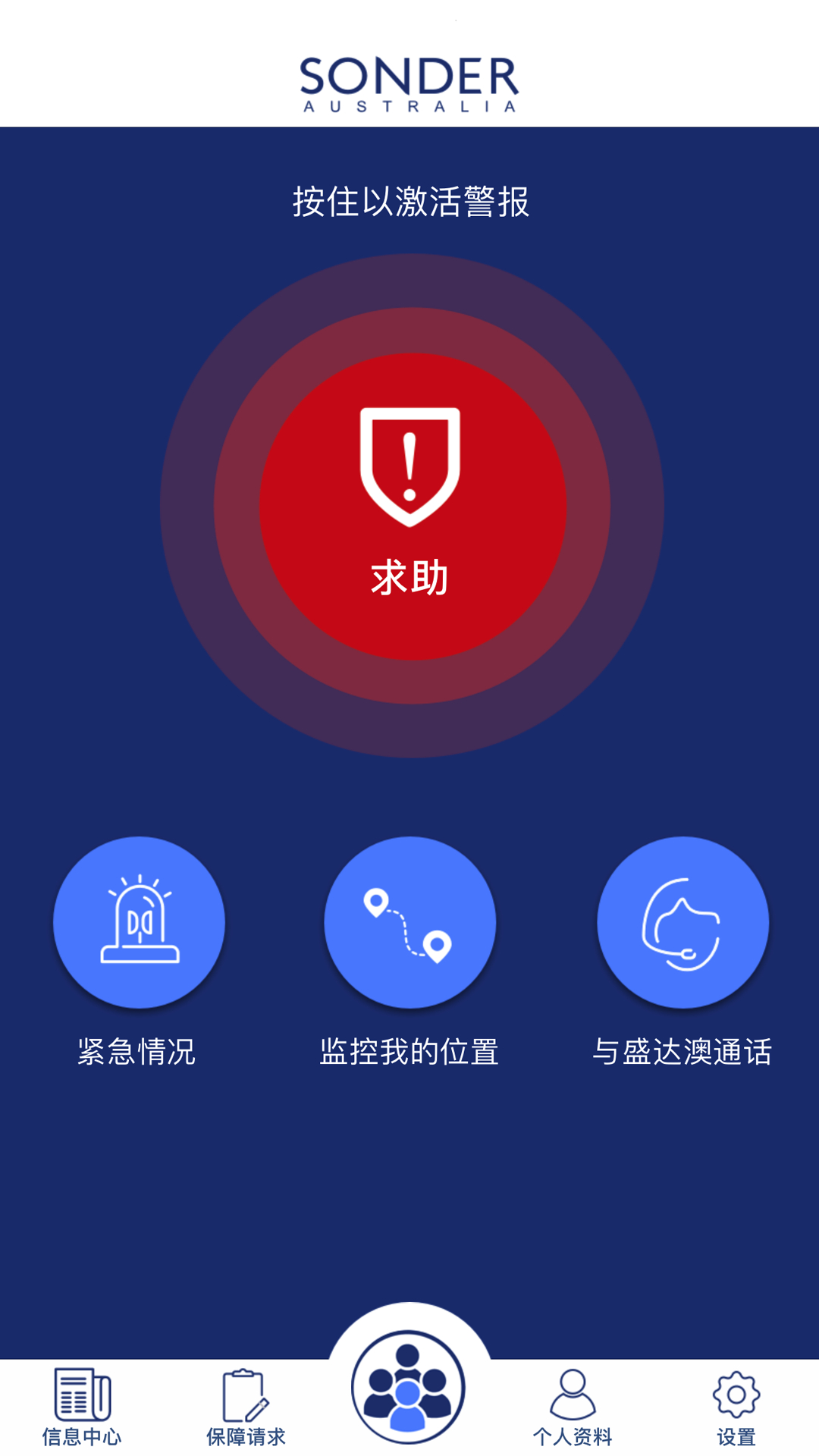 Sonder-应用截图