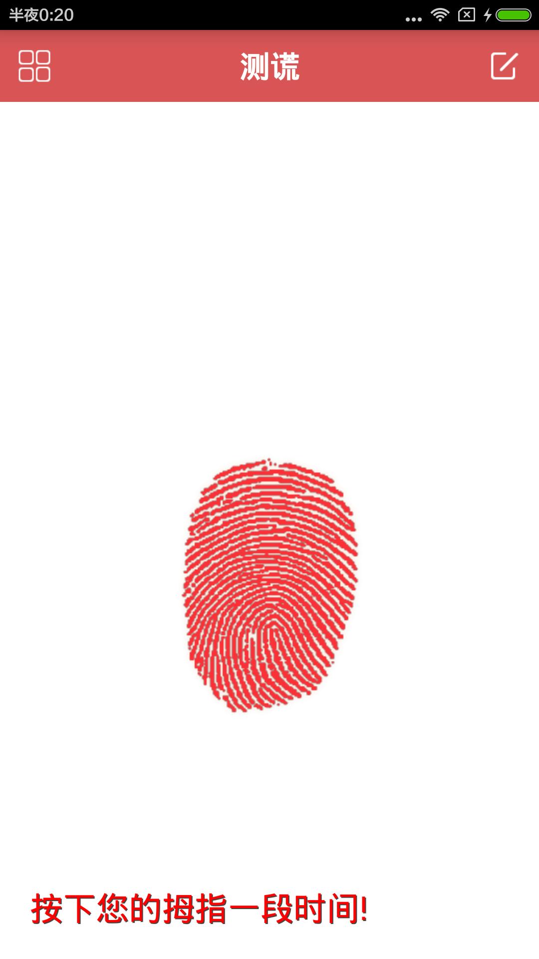 测谎仪-应用截图