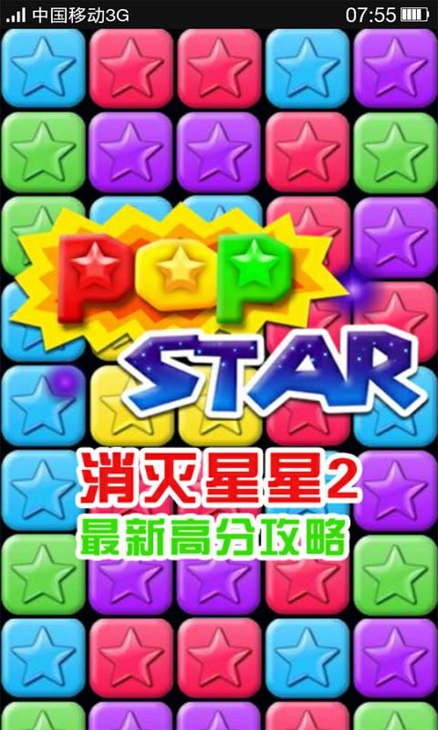 PopStar!消滅星星- Google Play Android 應用程式