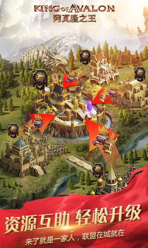 阿瓦隆之王-应用截图