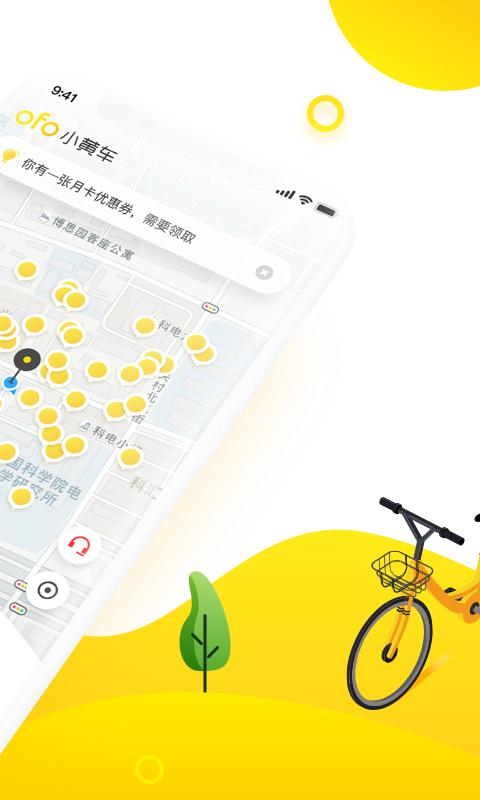 ofo共享单车-应用截图