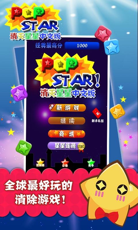 PopStar 消灭星星 中文版