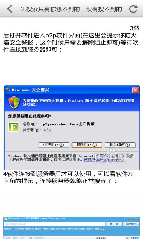 下載 - 電驢(easyMule) - Download - easyMule - Just another eMule Mod