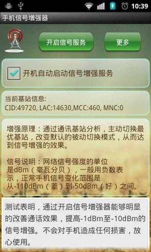 【免費工具App】手机信号增强器-APP點子