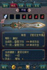 灵珠-古剑星辰变-视频