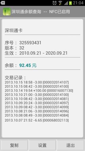 【免費生活App】深圳通余额查询-APP點子
