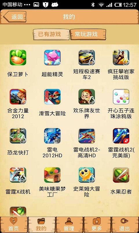 [iOS iPhone iPad]JB後Cydia基本操作認知,與iOS6 ... - 瘋先生