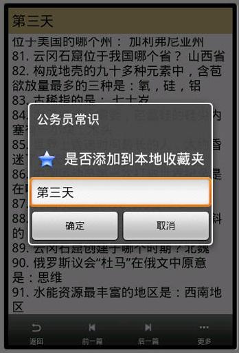 生產應用必備免費app推薦|公务员常识線上免付費app下載|3C達人阿輝的APP