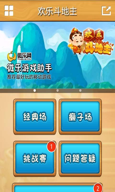 玩免費棋類遊戲APP|下載欢乐斗地主微乐游戏助手 app不用錢|硬是要APP