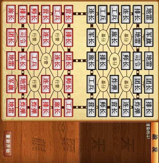 玩棋類遊戲App|天天军棋免費|APP試玩