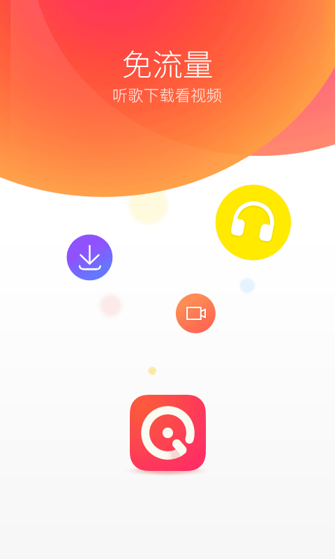 爱听4G-应用截图