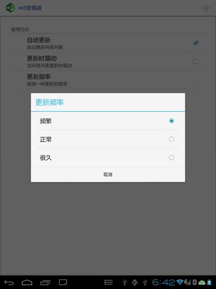 玩免費工具APP|下載wifi查看器 app不用錢|硬是要APP