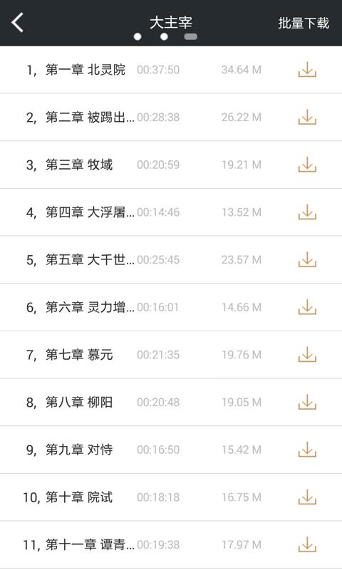 大主宰 生活 App-癮科技App