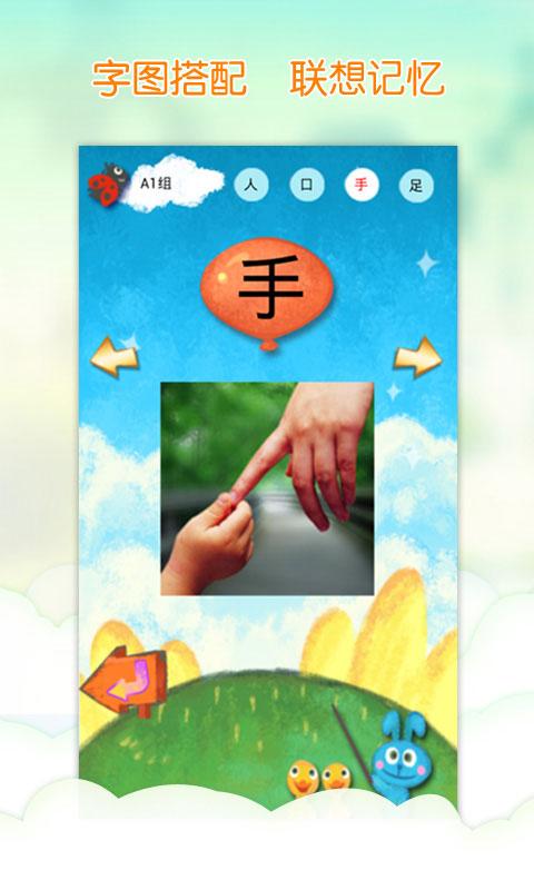 我爱汉字-应用截图