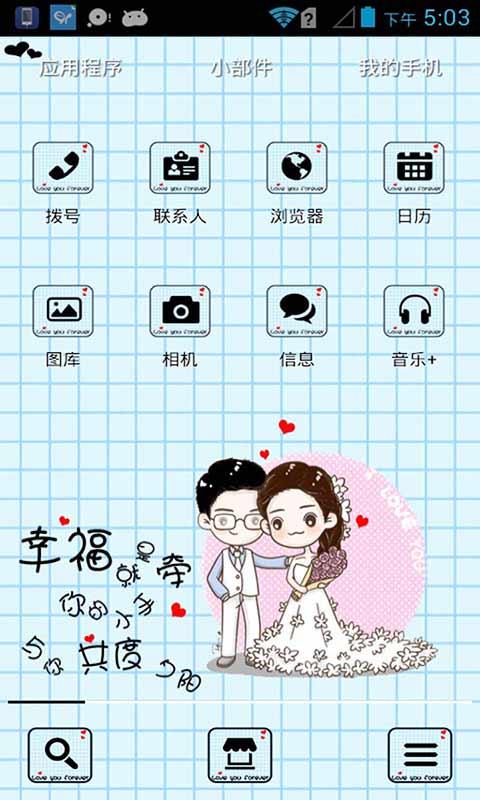 情侣壁纸美化-应用截图