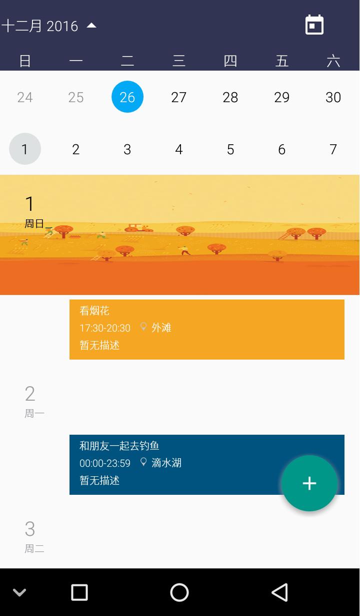 日历日程-应用截图