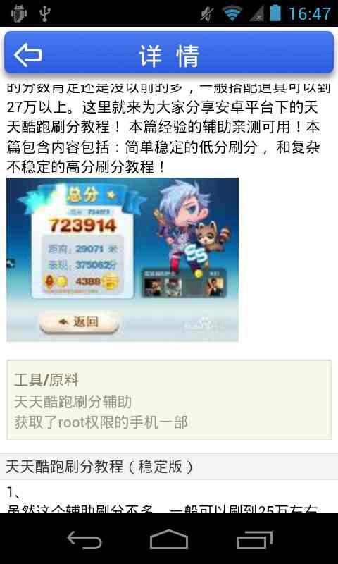 天天酷跑外挂西湘子攻略|玩模擬App免費|玩APPs