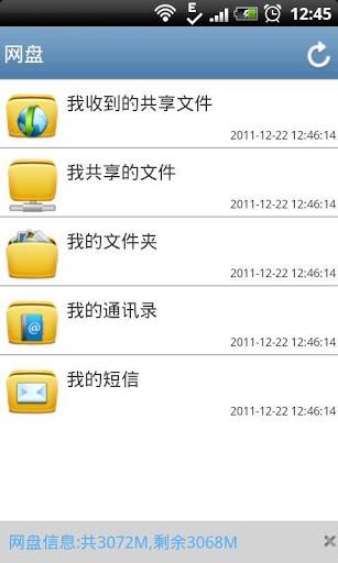 玩免費工具APP|下載Aico文件管理器 app不用錢|硬是要APP