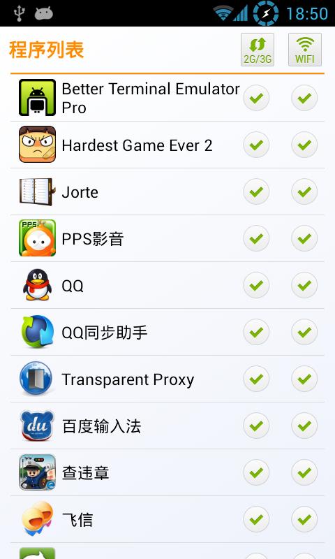 玩免費工具APP|下載网络助手 app不用錢|硬是要APP
