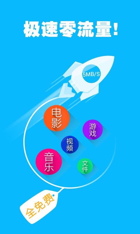 【免費工具App】茄子快传-APP點子