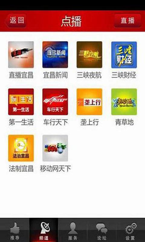 三峡手机台 媒體與影片 App-愛順發玩APP