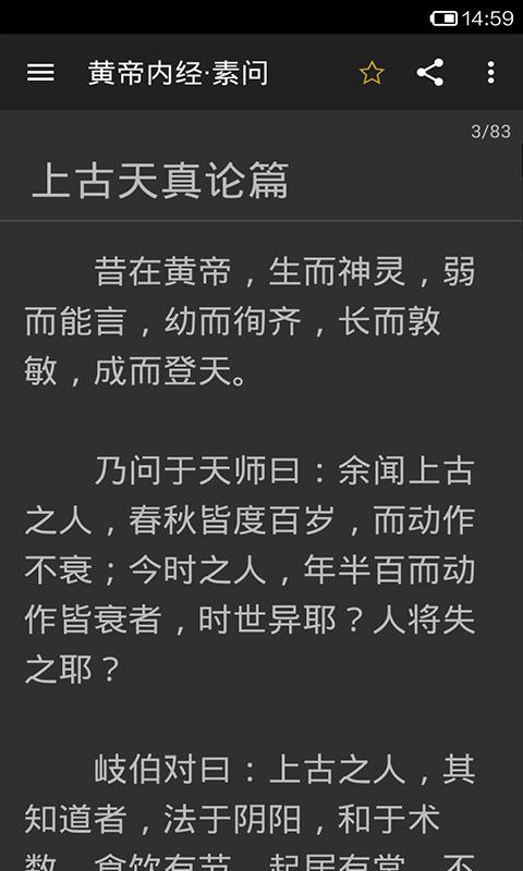 中医宝典-应用截图