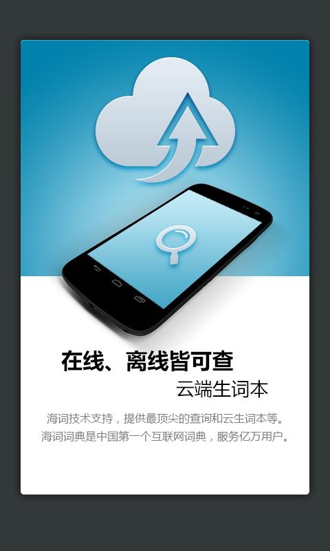 法律术语英语词典 生產應用 App-癮科技App